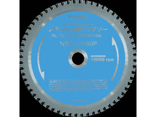 TRUSCO/トラスコ中山 ステンレス用チップソー Φ355 TST-355