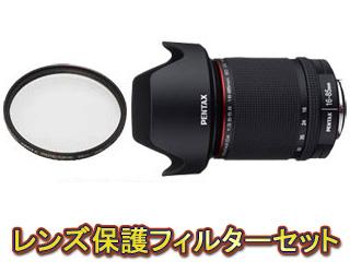 【nightsale】 【保護フィルターセット】 PENTAX/ペンタックス HD PENTAX-DA 16-85mmF3.5-5.6ED DC WR&レンズプロテクターセット【pentaxlenssale】