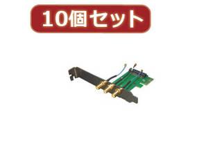 変換名人 変換名人 【10個セット】 miniPCI E-PCI E変換ボード MPCIE-PCIEWX10