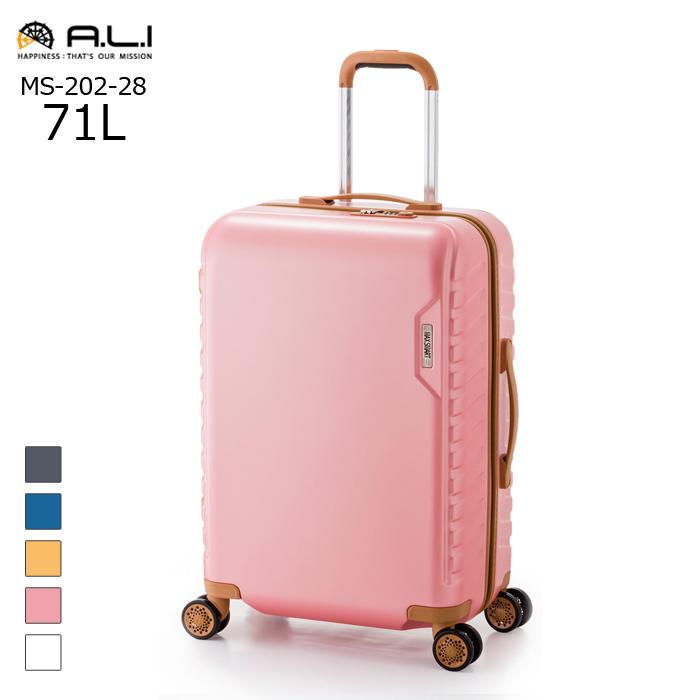 A.L.I/アジア・ラゲージ A.L.I MS-202-28 MAX SMART/マックススマート ファスナー スーツケース 【71L】(ピンク) Lサイズ キャリー かわいい 大型 旅行 国内 海外