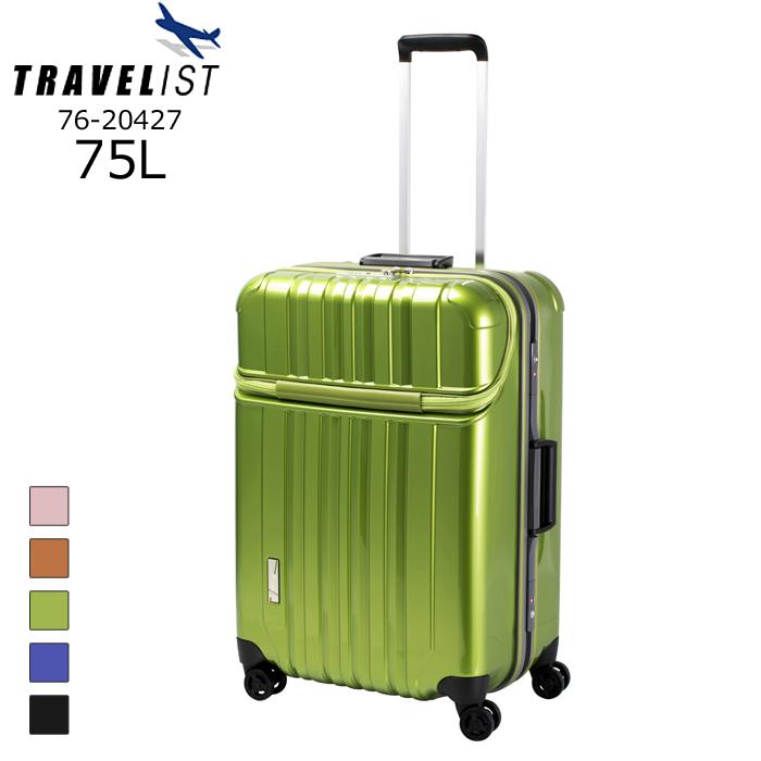 ライム  軽量 スーツケース トップオープン TSAナンバーロック ツインホイール 約75L TRAVELIST/トラベリスト 76-20427 トラストップ トップオープン 軽量 キャリーケース(75L/ライム)