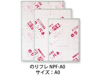 ARTE/アルテ 【代引不可】のりフレ A0 NPF-A0 (5枚組)