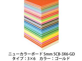 ARTE/アルテ 【代引不可】ニューカラーボード 5mm 3×6 (ゴールド) 5CB-3X6-GD (5枚組)