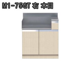 【時間帯指定不可】 MYSET/マイセット M1-75GT コンロ台 ベーシックタイプ (木目) 右タイプ