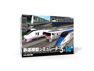 マグノリア 鉄道模型シミュレーター5-14+