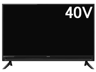 SHARP/シャープ 2T-C40AC2 AQUOS/アクオス 40V型液晶テレビ 【東京・神奈川・千葉・埼玉のみ配送可能】 【配送時間指定不可】