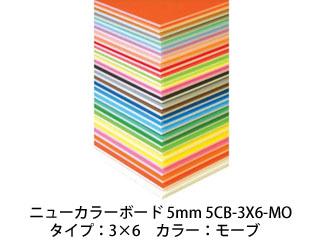 ARTE/アルテ 【代引不可】ニューカラーボード 5mm 3×6 (モーブ) 5CB-3X6-MO (5枚組)