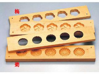 手彫物相型 五ツ取り (サクラ材)菊