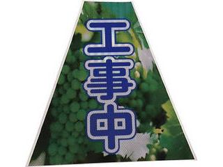 Sendaimeiban/仙台銘板 プリズムコーンカバー反射両面 KKB-37 工事中 3137210