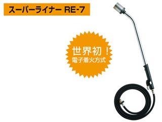 Shinfuji/新富士バーナー RE-7(5M) スーパーライナー 自動点火方式