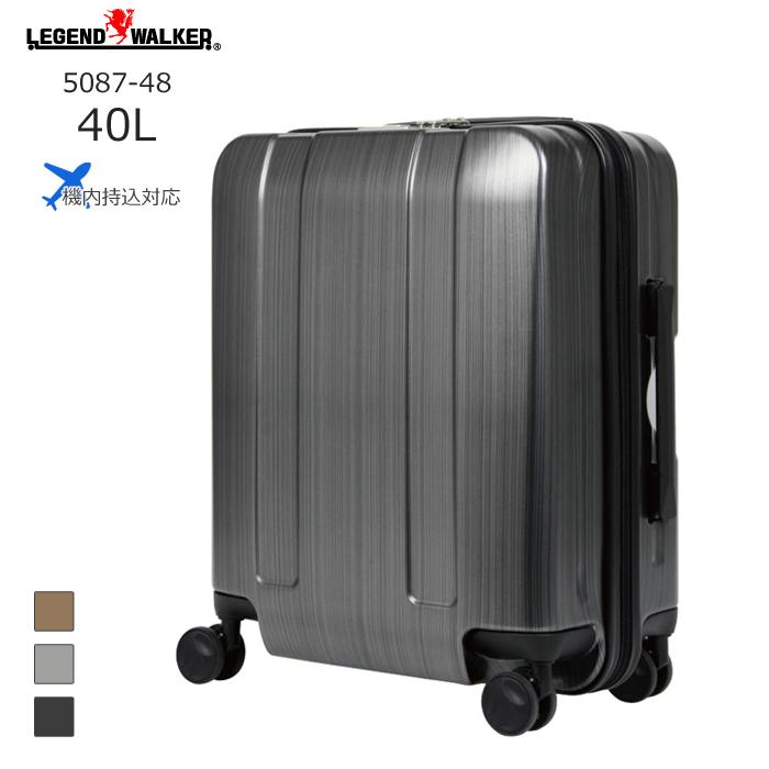 LEGEND WALKER/レジェンドウォーカー 5087-48 機内持ち込み可 大容量スーツケース (40L/メタリックブラック) T&S(ティーアンドエス) 旅行 スーツケース キャリー 機内持ち込み 小さい 国内 Sサイズ 軽い