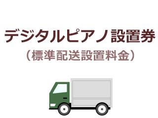 デジタルピアノ出張設置料金(標準配送設置料金)【当店でデジタルピアノを同時購入の場合のみ】