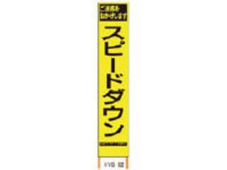 Sendaimeiban/仙台銘板 【代引不可】PXスリムカンバン 蛍光黄色高輝度HYS-62 スピードダウン 鉄枠付 2362620
