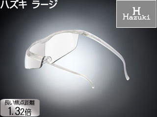 Hazuki Company/ハズキ 【Hazuki/ハズキルーペ】メガネ型拡大鏡 ラージ 1.32倍 クリアレンズ パール 【ムラウチドットコムはハズキルーペ正規販売店です】