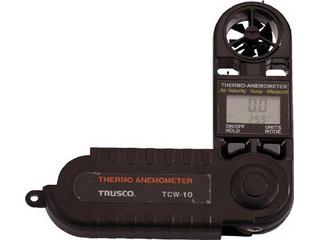 TRUSCO/トラスコ中山 折りたたみ式風速計 TCW-10