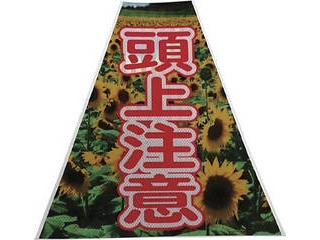 Sendaimeiban/仙台銘板 プリズムコーンカバー反射両面 KKB-38 頭上注意 3137220