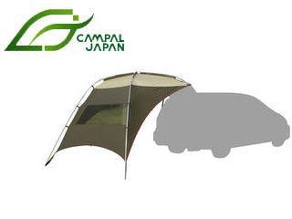 CAMPAL JAPAN/キャンパルジャパン 2332 カーサイドタープAL (ブラウン×サンド) PKSS06