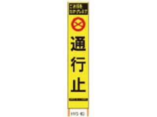 Sendaimeiban/仙台銘板 【代引不可】PXスリムカンバン 蛍光黄色高輝度HYS-63 通行止 鉄枠付き 2362630