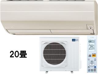 ※設置費別途【大型商品の為時間指定不可】 MITSUBISHI/三菱 MSZ-ZW6320S(T) ルームエアコン霧ケ峰 Zシリーズ ブラウン【200V】 【冷暖房時20畳程度】 【こちらの商品は、東北、関東、信越、北陸、中部、関西以外は配送が出来ませんのでご了承下さいませ。】【mszzw2