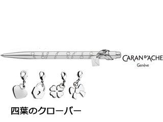 CARAN dACHE/カランダッシュ 【Ecridor/エクリドール】マドモワゼル ボールペン 四葉のクローバー 0890-103