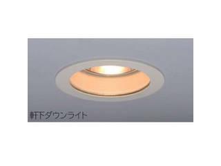 日立 日立 住宅用LED器具軒下ダウンライト (LED電球別売) LLDWS4632E