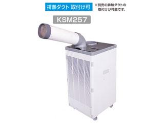 【大型商品の為時間指定不可】【nsakidori】 KODEN/広電 KSM257 スポットクーラー 排熱ダクト別売 【こちらの商品は沖縄県、離島の配送が出来ませんのでご了承下さいませ。】