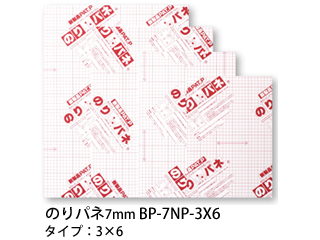 ARTE/アルテ 【代引不可】のりパネ 7mm 3×6 BP-7NP-3X6 (5枚組)