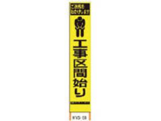 Sendaimeiban/仙台銘板 【代引不可】PXスリムカンバン 蛍光黄色高輝度HYS-66 工事区間始り 鉄枠付き 2362660