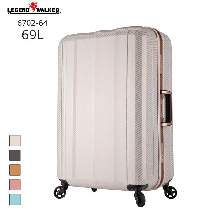 LEGEND WALKER/レジェンドウォーカー 6702-64 最軽量ハードケース (69L/ラフカーボンホワイトゴールド) T&S(ティーアンドエス) 旅行 スーツケース キャリー 国内 海外 Mサイズ 軽い