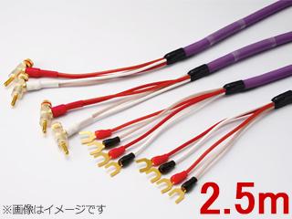 2.5m INNOVA TS7 YYS2.5 スピーカーケーブル (ペア) オーブ ORB/ (Y端子+Y端子 シングルワイヤー) 【完成品】
