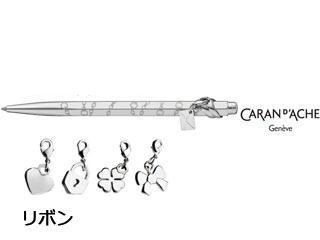 CARAN dACHE/カランダッシュ 【Ecridor/エクリドール】マドモワゼル ボールペン リボン 0890-104