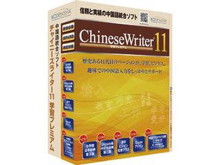 高電社 ChineseWriter11 学習プレミアム