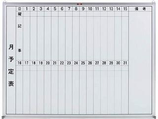 TRUSCO/トラスコ中山 【代引不可】スチール製ホワイトボード 月予定表・縦 900X1200 GL-212