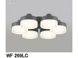 ODELIC/オーデリック WF269LC WF247・249専用灯具[薄型ガラスタイプ・6灯]