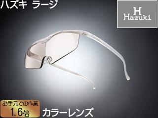 Hazuki Company/ハズキ 【Hazuki/ハズキルーペ】メガネ型拡大鏡 ラージ1.6倍 カラーレンズ パール 【ムラウチドットコムはハズキルーペ正規販売店です】