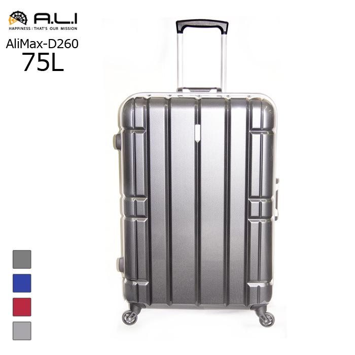 A.L.I/アジア・ラゲージ AliMax-D260 AliMax キャリーケース 【75L】(カーボンブラック) 旅行 スーツケース キャリー 国内 海外 Mサイズ