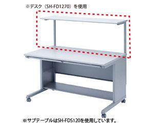 サンワサプライ サブテーブル SH-FDS80