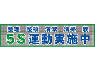 GREEN CROSS/グリーンクロス メッシュ横断幕 MO―2 5S運動実施中 1148020202