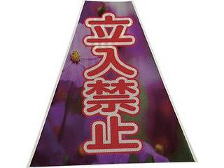 Sendaimeiban/仙台銘板 プリズムコーンカバー反射両面 KKB-41 立入禁止 3137250