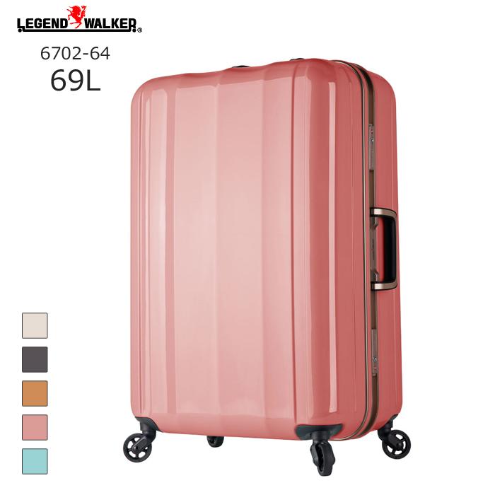 LEGEND WALKER/レジェンドウォーカー 6702-64 最軽量ハードケース (69L/ピンク) T&S(ティーアンドエス) 旅行 スーツケース キャリー 国内 海外 Mサイズ 軽い