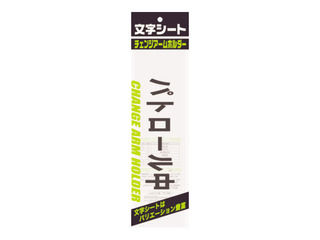 文字シート 超美品再入荷品質至上 文字色:黒 ミワックス パトロ-ル中 CHK-SK-PR 超定番 黒文字