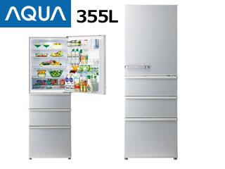 AQR-36G-S冷蔵庫(ミスティシルバー)【355L】