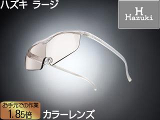 Hazuki Company/ハズキ 【Hazuki/ハズキルーペ】メガネ型拡大鏡 ラージ 1.85倍 カラーレンズ パール 【ムラウチドットコムはハズキルーペ正規販売店です】