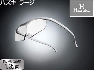 Hazuki Company/ハズキ 【Hazuki/ハズキルーペ】メガネ型拡大鏡 ラージ 1.32倍 クリアレンズ 白 【ムラウチドットコムはハズキルーペ正規販売店です】