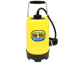 TERADA/寺田ポンプ製作所 高圧水中ポンプ SH-150 60Hz