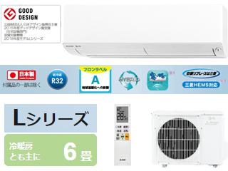 ルームエアコン霧ヶ峰LシリーズMSZ-L2218(W)ウェーブホワイト【100V・15A】