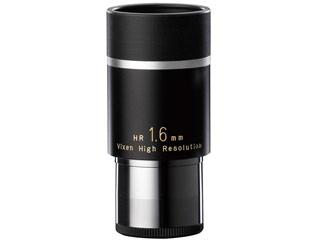 Vixen/ビクセン 37132-7 HR1.6mm 接眼レンズ