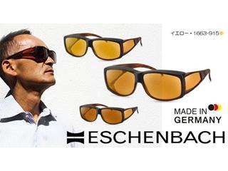ESCHENBACH/エッシェンバッハ光学 1006746 ウェルネス・プロテクト オーバーサングラスタイプ 大 レンズ色イエロー・1663-915