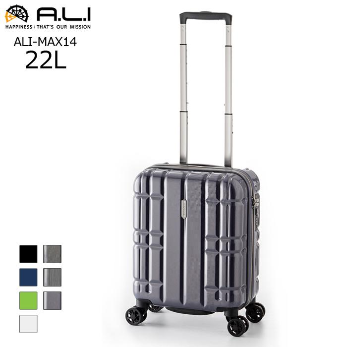 A.L.I/アジア・ラゲージ ALI-MAX14 Ali Max コインロッカーサイズ ファスナースーツケース【22L】<カーボンネイビー> 機内持ち込み可
