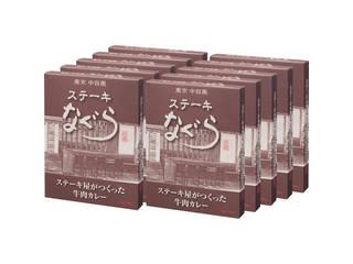 東京中目黒 ステーキなぐら ステーキ屋がつくった牛肉カレー(10食)  TNG-G10